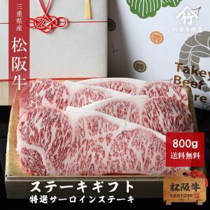 松阪牛 ギフト 特選サーロインステーキ折詰 800g :( ステーキ 牛肉 赤身 ステーキ肉 焼肉 肉 ギフト :)|tkyg29