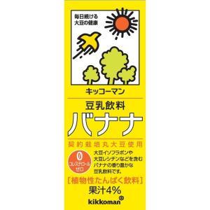 ■キッコーマン 豆乳飲料 バナナ 200ml
