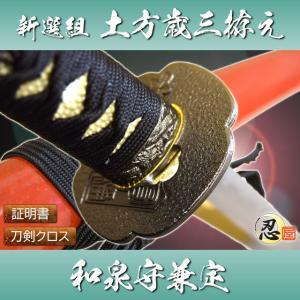 模造刀 新選組鬼の副長 土方歳三拵え・和泉守兼定 模擬刀 日本製 コスプレ おもちゃ コレクション