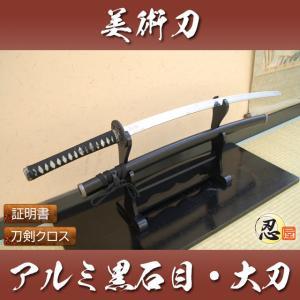 模造刀 アルミ刀身 黒石目・大刀 模擬刀 日本製 コスプレ おもちゃ コレクション