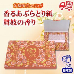 京都コスメ 「香るあぶらとり紙/舞妓の香り」 舞妓の秘密を詰め込んだ化粧品 tl-star