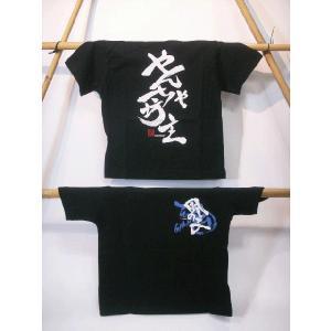 ちびっこTシャツ やんちゃ坊主 風の子魂 tl-star