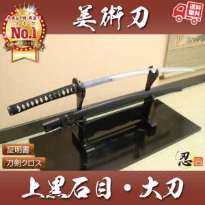 模造刀 上黒石目・大刀 模擬刀 日本製 コスプレ おもちゃ コレクション