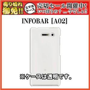 au INFOBAR(インフォバー) A02のスマートフォンケース/スマートフォンカバー tl-star