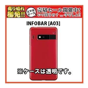 au INFOBAR『A03』のスマートフォンケース/スマートフォンカバー tl-star