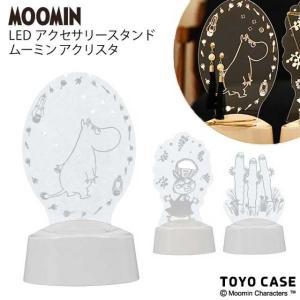 アクリスタ LEDアクセサリースタンド ムーミンシリーズ 『ムーミン』MOOMIN [ギフトラッピング可]|tl-star