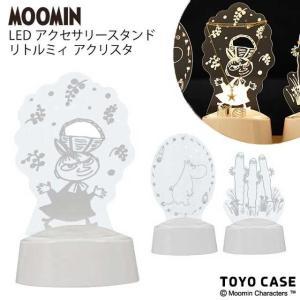 アクリスタ LEDアクセサリースタンド ムーミンシリーズ 『リトルミィ』MOOMIN [ギフトラッピング可]|tl-star