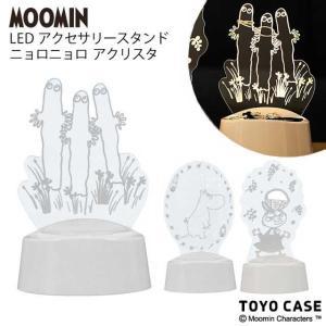 アクリスタ LEDアクセサリースタンド ムーミンシリーズ 『ニョロニョロ』MOOMIN [ギフトラッピング可]|tl-star