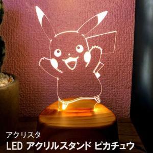 LEDライト アクリスタ LEDアクリルスタンド ピカチュウ [ギフトラッピング可]|tl-star