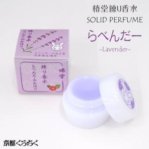 椿堂 練り香水 らべんだーのかほり Lavender 京都くろちくオリジナル ソリッドパフューム 香水 4.2g tl-star