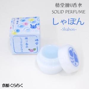 椿堂 練り香水 しゃぼんのかほり Shabon 京都くろちくオリジナル ソリッドパフューム 香水 4.2g tl-star