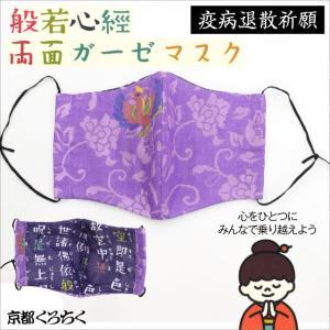 マスク くろちく 般若心経ガーゼマスク 花粉症 花粉症対策 日本製 紳士 婦人 普通サイズ 飛沫防止 日本国内発送 感染予防 4層構造|tl-star