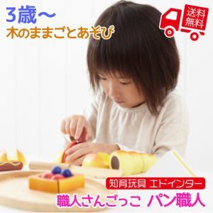 知育玩具 エド・インター PETIT MARCHE 木のままごとあそび 職人さんごっこ パン職人 3歳から 誕生日プレゼント ギフト用 学習 教育玩具 [ギフトラッピング可]|tl-star