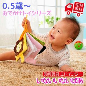 知育玩具 エド・インター ふわふわトーイ いないいないばあ 〜 バギーでおでかけ〜 0.5歳から 誕生日プレゼント ギフト用 学習 教育玩具 [ギフトラッピング可]|tl-star