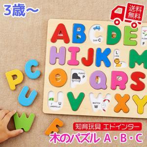 知育玩具 エド・インター 木のパズル A・B・C 3歳から 誕生日プレゼント ギフト用 学習 教育玩具 [ギフトラッピング可]|tl-star