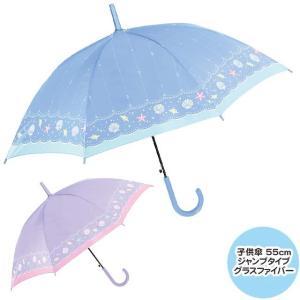 傘 雨傘 キッズ フェアリー シェル55cm クラックス crux 子供 子供用傘 通学 保育園 幼稚園 小学校|tl-star