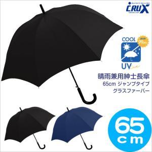 クラックス 紳士日傘 晴雨兼用紳士長傘  65cm ジャンプ傘 クラックス crux 紫外線カット UVカット 遮光率99.9% ブラックコーティング グラスファイバー|tl-star