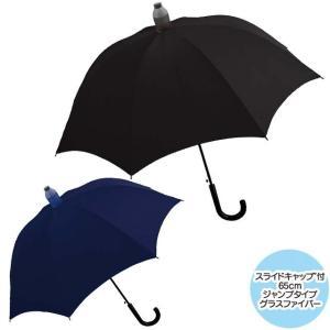 傘 雨傘クラックススライドキャップアンブレラ 65cm ジャンプ傘 クラックス crux|tl-star