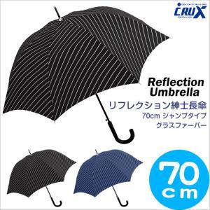 クラックス 紳士雨傘 リフレクション紳士長傘  70cm ジャンプ傘 クラックス crux 反射材入りプリント 反射して光る 大きい ワンタッチ式 グラスファイバー|tl-star