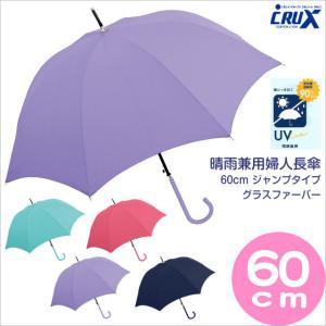 クラックス 婦人長傘 晴雨兼用婦人長傘 超はっ水加工 60cm ジャンプ傘 クラックス crux 紫外線カット UVカット 日傘 グラスファイバー レディース|tl-star