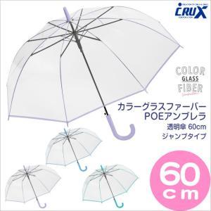 クラックス 透明傘 カラーグラスファイバーPOEアンブレラ 60cm ジャンプタイプ クラックス cruxビニール傘 シンプル カラフル メンズ レディース|tl-star