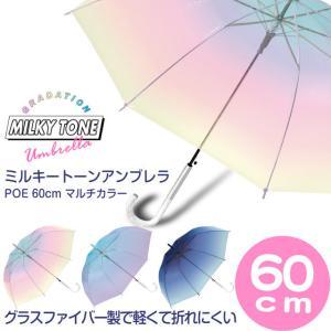傘 雨傘 レディース ミルキートーンアンブレラPOE 60cm ジャンプタイプ MILKY TONE ワンタッチ レインボー グラスファイバー 軽量 かわいい 女子|tl-star