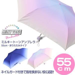 傘 雨傘 折り傘 レディース ミルキートーンアンブレラ 55cm 折りたたみ MILKY TONE レインボー かわいい 女子 透明 おしゃれ 通学 梅雨 便利 クラックス crux|tl-star