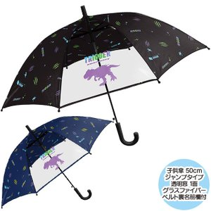 傘 雨傘 キッズ トリガーエマージェンシー TRIGGER EMERGENCY 50cm ジャンプ傘 クラックス crux 子供 子供用傘 通学 保育園 幼稚園 小学校|tl-star
