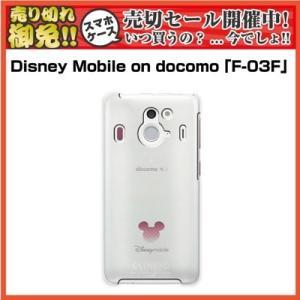 Disney Mobile on docomo『F-03F』のスマートフォンケース/スマートフォンカバー tl-star