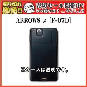 docomo ARROWS μ 『F-07D』のスマートフォンケース/スマートフォンカバー tl-star