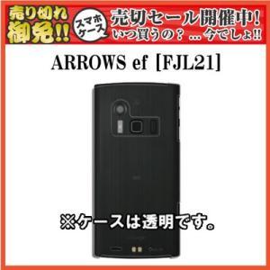 au ARROWS ef 『FJL21』のスマートフォンケース/スマートフォンカバー tl-star
