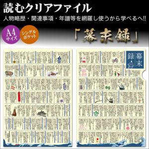 読むクリアファイル 幕末録 シングルポケット 歴史倶楽部 新選組 坂本龍馬|tl-star