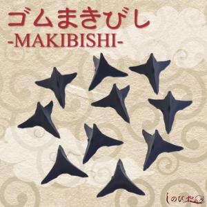 ゴムまきびし-MAKIBISHI-|tl-star