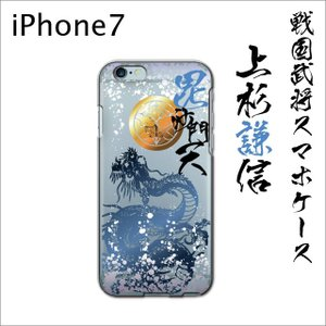 iPhone7ハードケース 戦国武将『上杉謙信』 tl-star