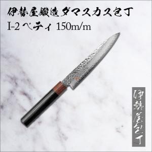 伊勢屋鍛造包丁 I-2 鍛造ダマスカス ペティー 150m/m|tl-star