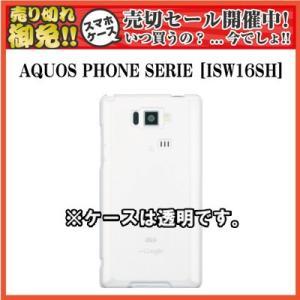 対応機種:au AQUOS PHONE SERIE 『ISW16SH』 素  材:ポリカーボネート ...