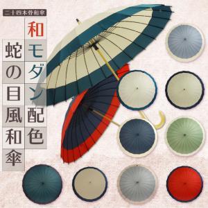 傘 レディース 蛇の目風和傘 モダン配色 60cm 24本骨 雨傘 手開き傘 丈夫 和傘 和風 JK-133 全10色 サントス|tl-star