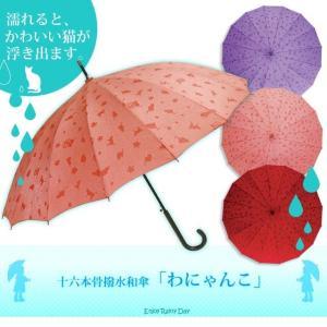 傘 和傘 雨傘 十六本骨撥水和傘 わにゃんこサントス santos 55cm 16本骨 JK-46 全3色 tl-star