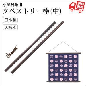 タペ棒(中)小風呂敷 木製 kenema tl-star