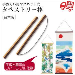 マグネット式 手拭い用タペストリー棒 木製 kenema [ギフトラッピング可]|tl-star
