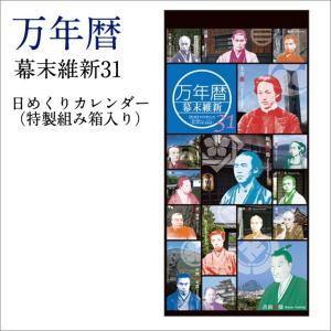 万年暦 幕末維新31 日めくりカレンダー(特製組み箱入り)|tl-star