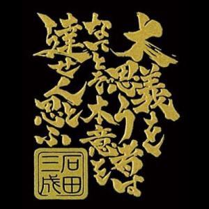 戦国武将言霊シール 太閤秀吉の懐刀 珠玉の言霊 石田三成(ゴールド) tl-star