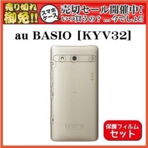 au向けスマートフォン BASIO 『KYV32』のスマートフォンケース/スマートフォンカバー tl-star