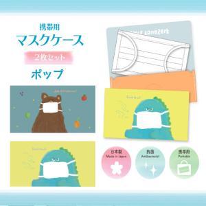 携帯用マスクケース ポップ 2枚入り 日本製 抗菌仕様 衛生的 清潔 通勤 通学 マスク 携帯 保管 収納|tl-star
