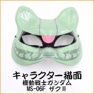 半面 キャラクター猫面 機動戦士ガンダム MS-06F ザクII お祭り パーティーグッズ コスプレ ハロウィン マスク mask [ギフトラッピング可] tl-star