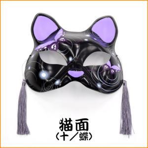 半面 猫面(十/蝶)お祭り パーティーグッズ コスプレ ハロウィン マスク mask [ギフトラッピング可] tl-star