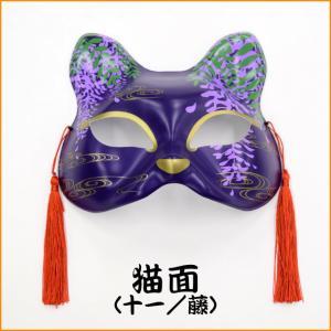 半面 猫面(十一/藤)お祭り パーティーグッズ コスプレ ハロウィン マスク mask [ギフトラッピング可] tl-star