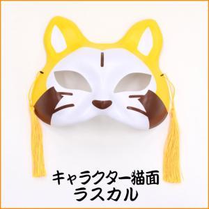 半面 キャラクター猫面 ラスカル お祭り パーティーグッズ コスプレ ハロウィン マスク mask [ギフトラッピング可] tl-star