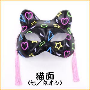 半面 猫面(七/ネオン)お祭り パーティーグッズ コスプレ ハロウィン マスク mask [ギフトラッピング可] tl-star