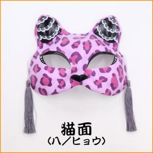 半面 猫面(八/ヒョウ)お祭り パーティーグッズ コスプレ ハロウィン マスク mask tl-star